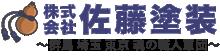 群馬・埼玉でお家の塗り替えなら佐藤塗装へ!屋根・外壁塗装専門店!