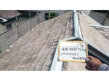 屋根鉄部 サビ止め