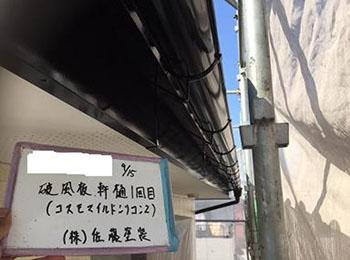 軒樋・破風板 塗装1回目