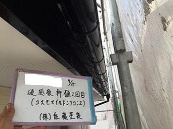 軒樋・破風板 塗装2回目