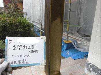 玄関柱 塗装1回目