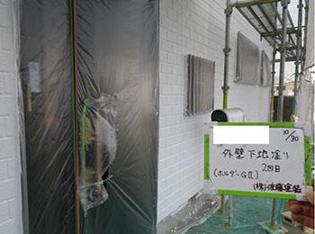 外壁 下地塗り2回目