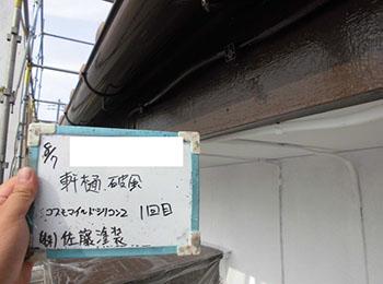 軒樋・破風 塗装1回目