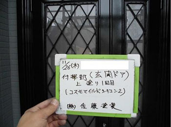 玄関ドア 塗装1回目