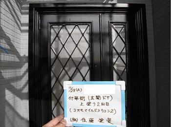 玄関ドア 塗装2回目