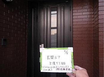 玄関ドア 上塗り2回目