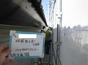 破風板 塗装2回目