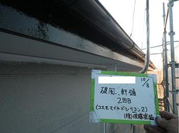 軒樋・破風 塗装2回目