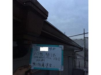 破風板・樋 塗装1回目