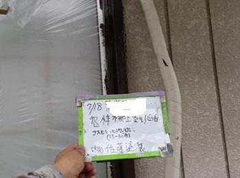 窓枠木部 塗装1回目