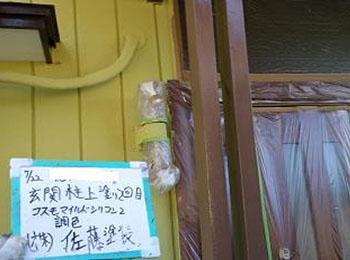 玄関柱 塗装2回目