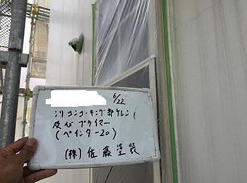 コーキング部 ケレン・プライマー