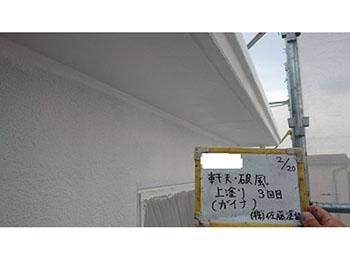 軒天・破風板 塗装3回目