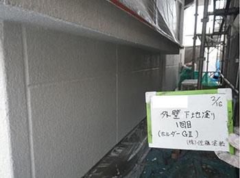 外壁 下地塗り1回目
