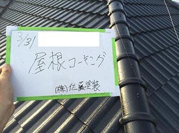 屋根 コーキング工事