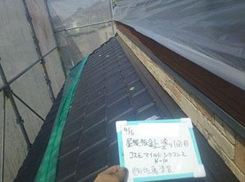 屋根板金部 塗装1回目