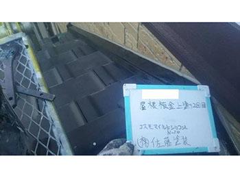 屋根板金部 塗装2回目