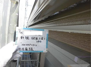 破風・軒樋 塗装2回目