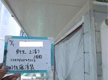 軒天 塗装1回目