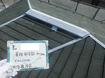 屋根板金部 サビ止め