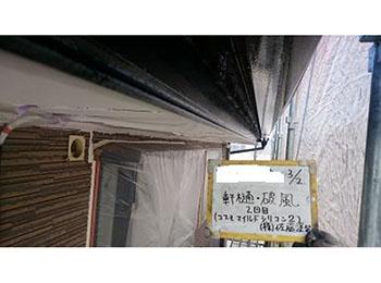 破風板・軒樋 塗装2回目