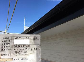 破風板・軒樋 上塗り2回目