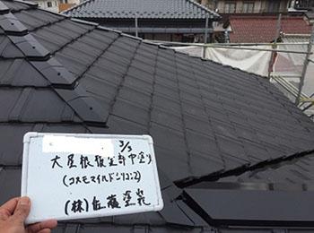 屋根鉄部 中塗り