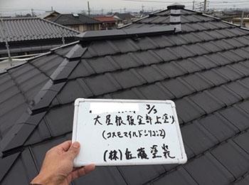 屋根鉄部 上塗り