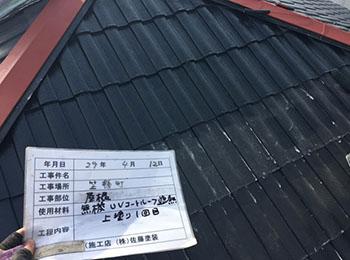 屋根板金部 上塗り1回目