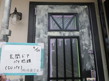 玄関ドア パテ処理