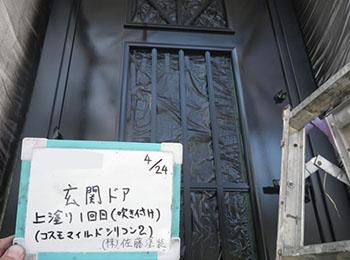 玄関ドア 上塗り1回目