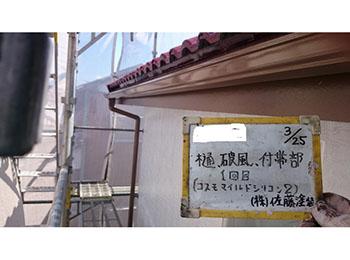 樋・破風板・付帯部 塗装1回目