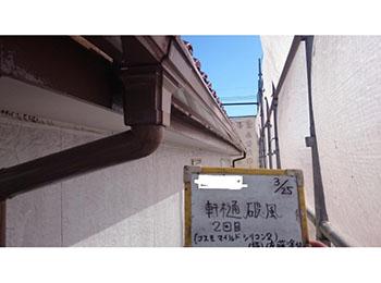 樋・破風板 塗装2回目