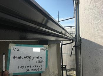 軒樋・破風 上塗り1回目