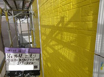 外壁 上塗り3回目
