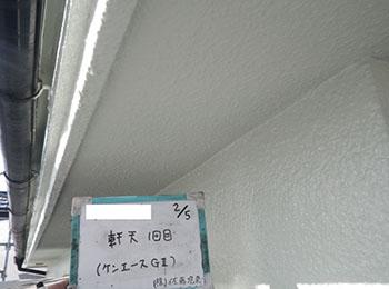 軒天・破風板 塗装1回目