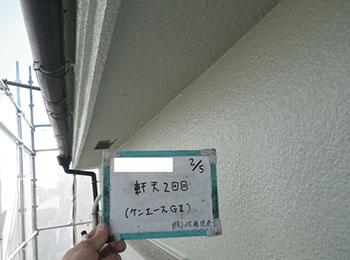 軒天・破風板 塗装2回目