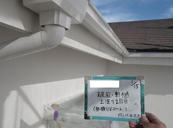 破風・樋 塗装2回目