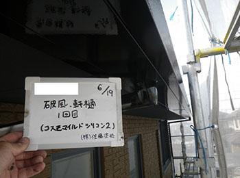 破風・軒樋 塗装1回目
