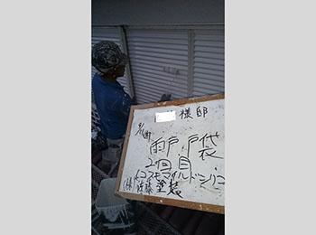 雨戸・戸袋 塗装2回目