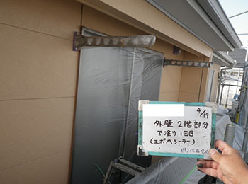 外壁2階部分 下塗り1回目