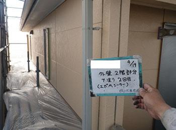 外壁2階部分 下塗り2回目