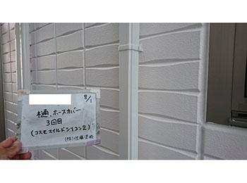 樋 塗装3回目