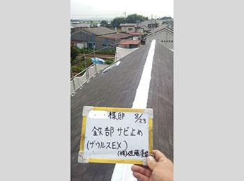 屋根板金部 さび止め