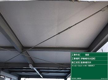 駐車場天井 塗装1回目