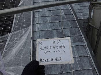 屋根 下塗り1回目
