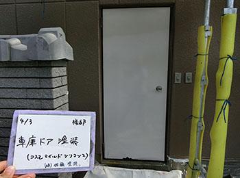 車庫ドア 塗装