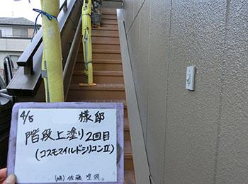 階段 上塗り2回目