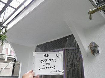玄関部分外壁 下塗り2回目