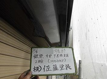 鉄部、木部下屋根 塗装2回目